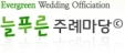 Evergreen Wedding Officiation